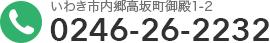 お問い合わせ 0246-58-6343